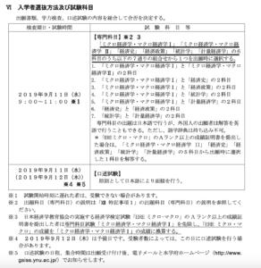 横国_受験科目