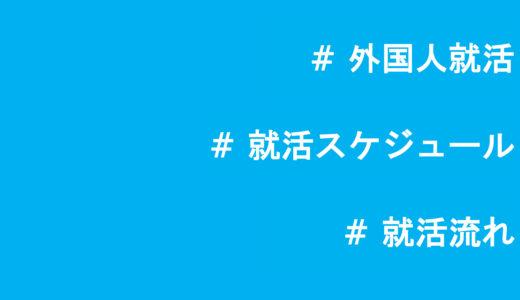 【就活】外人視点で、日本の就活はどこから始めればいいか?【知っておくべきことをまとめた】