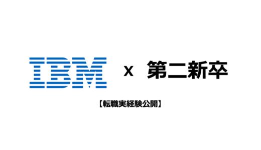 【実例公開】第二新卒は日本IBMに転職できる?2回キャリアチェンジした僕が実経験から転職のポイントを教える